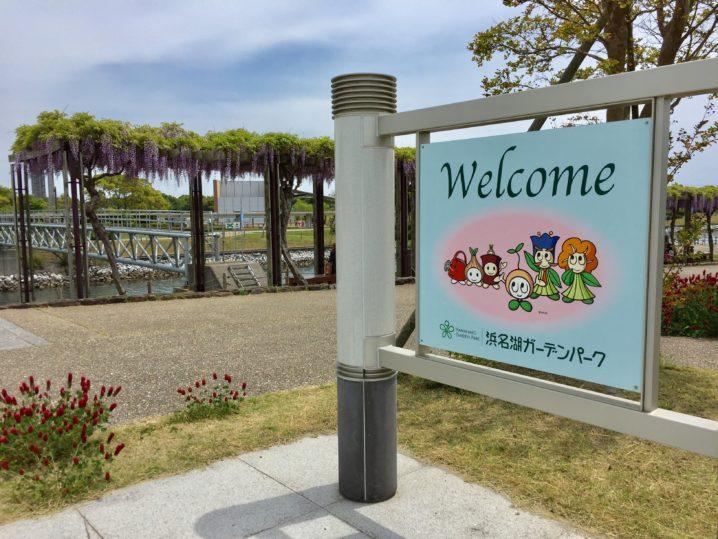浜名湖ガーデンパーク 水遊び