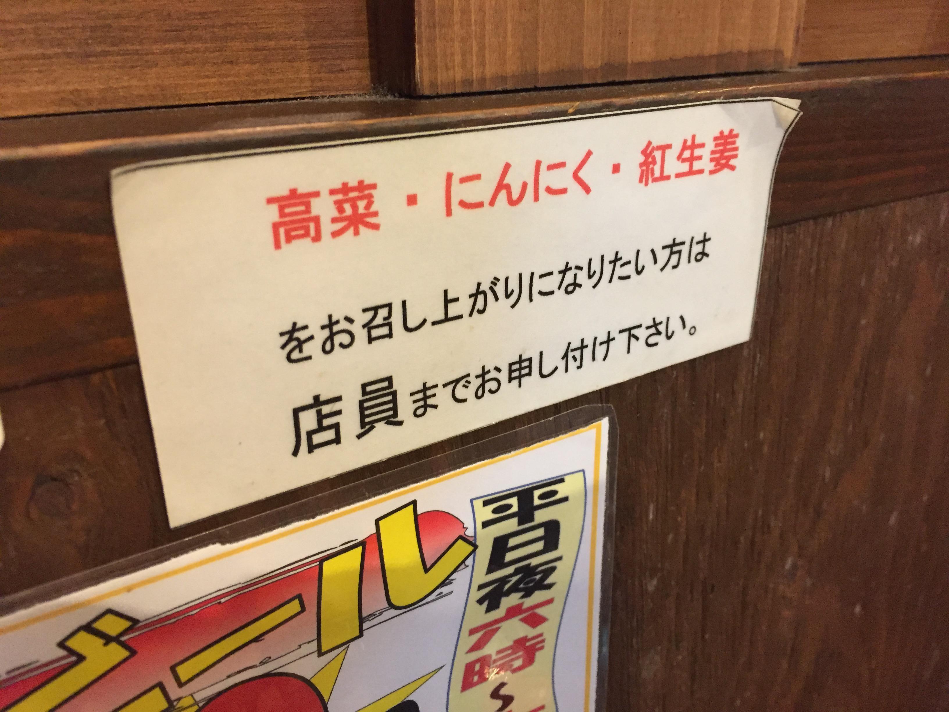 麺屋はやたろう 磐田店