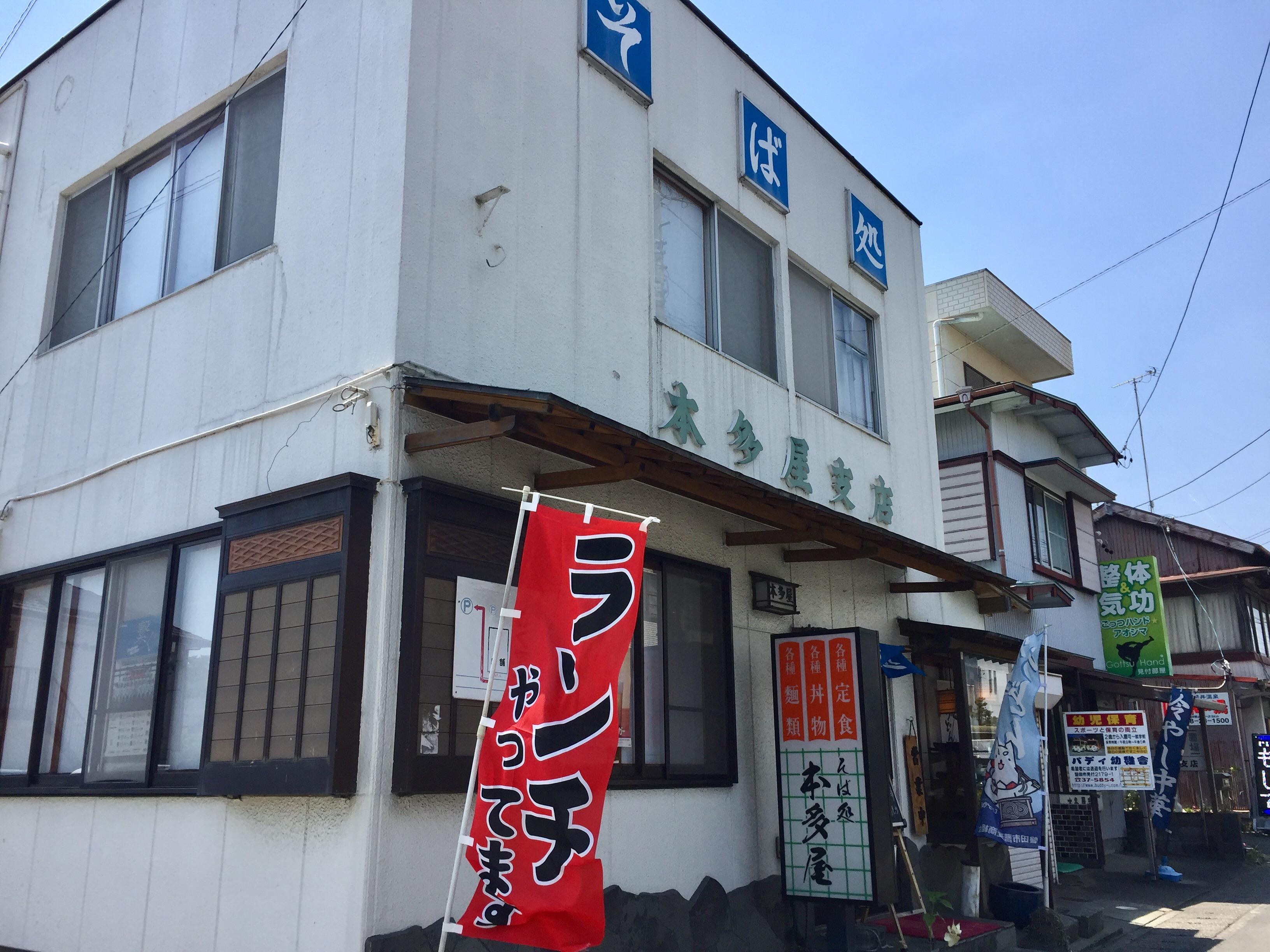 磐田 ランチ 本多屋支店(見付店)