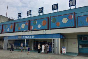 蒲郡 竹島水族館