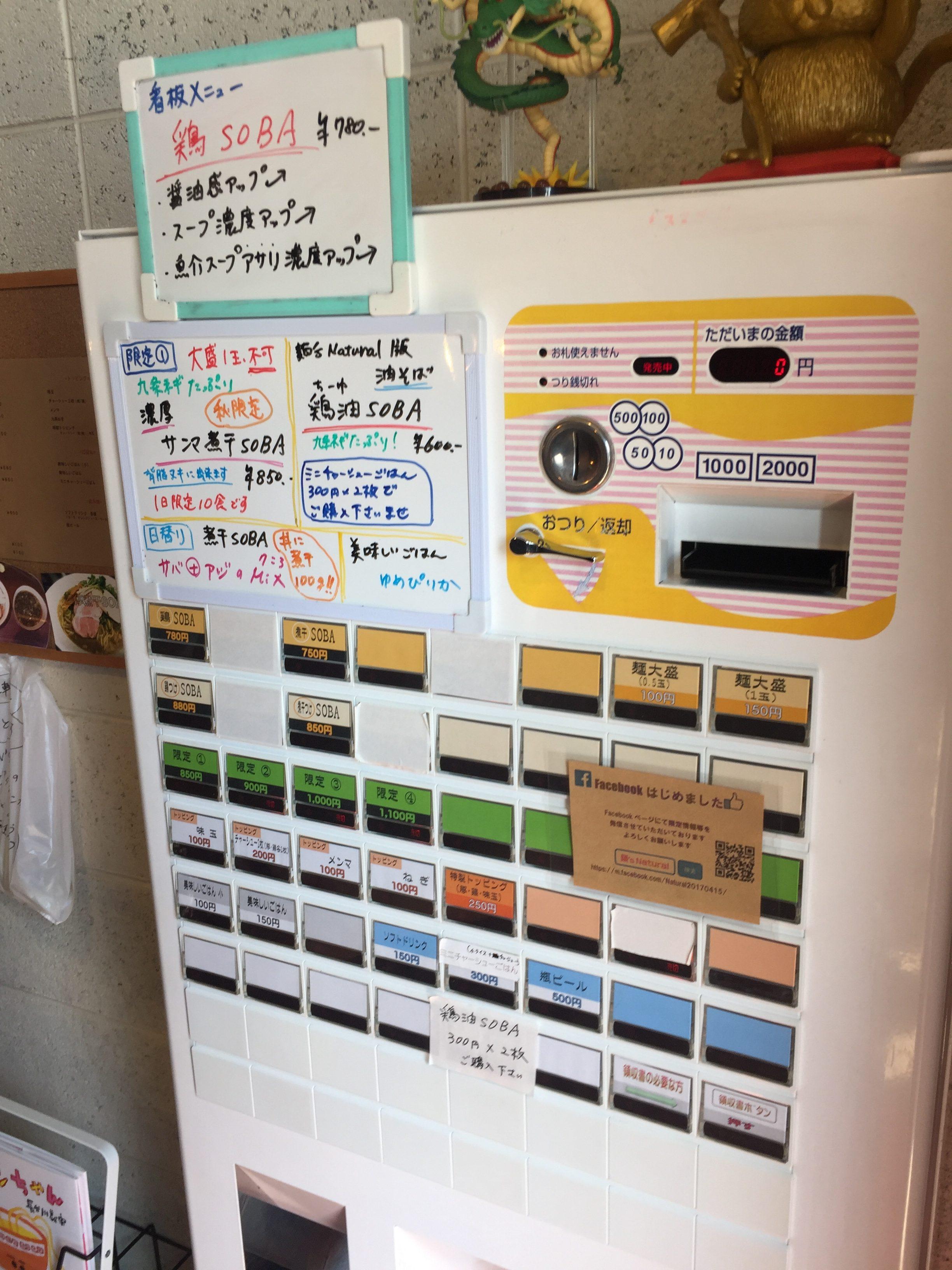 鶏そば 麺's Natural