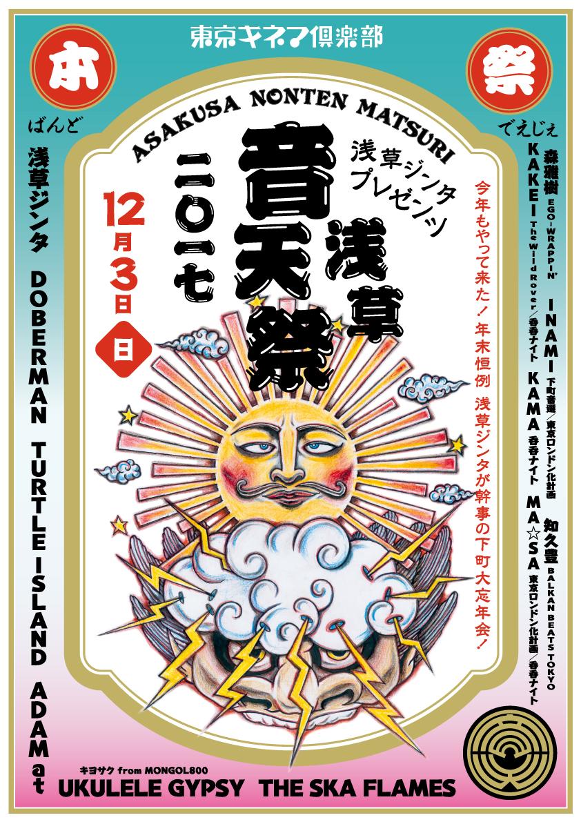 浅草音天祭2017