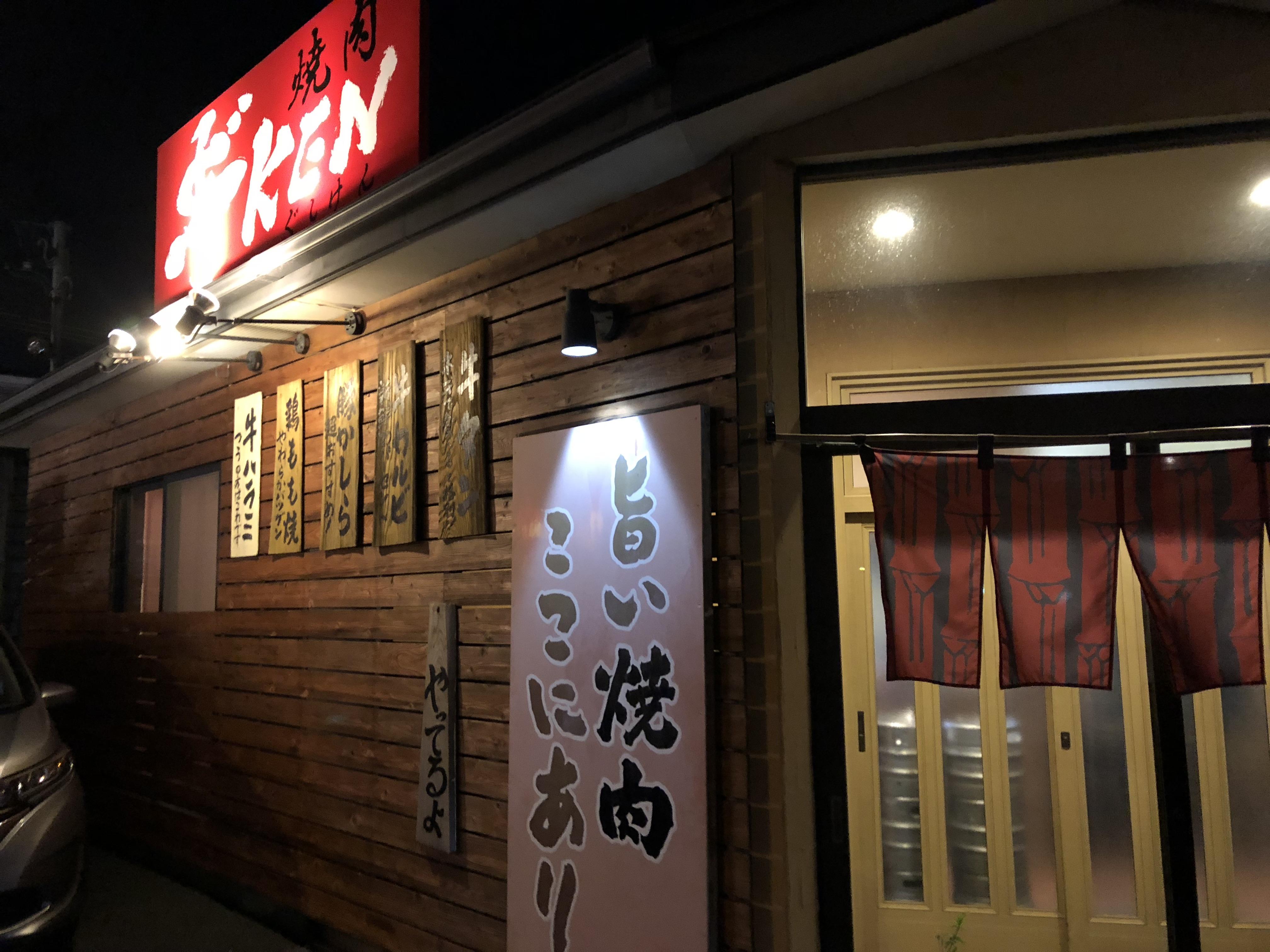 焼肉 串゛ken(ぐしけん)