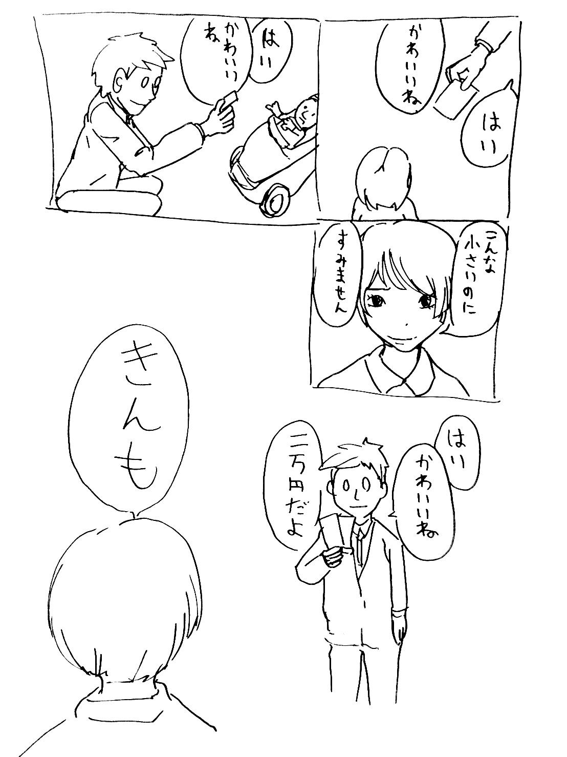 05_himoshi