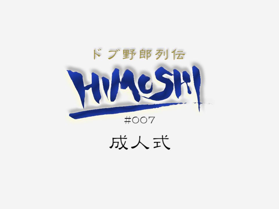 himoshi