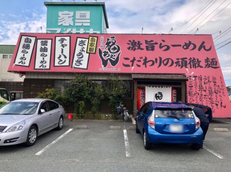 福ちゃん 舞阪店 らーめん