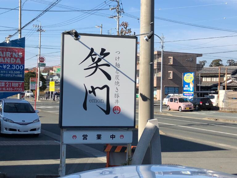 つけ麺 炭焼き豚丼専 笑門(えもん)らーめん