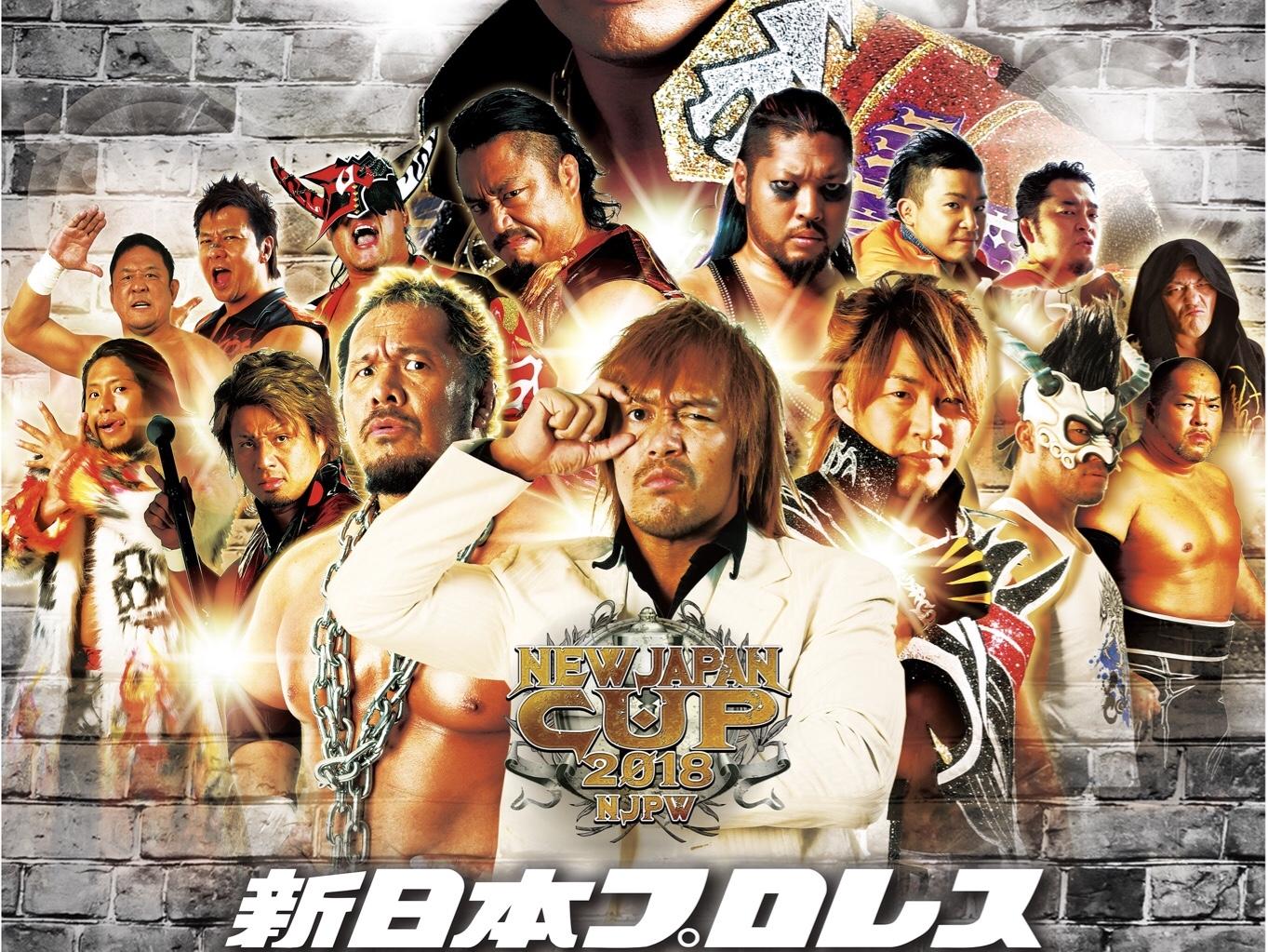 浜松大会 新日本プロレス NEW JAPAN CUP 2018