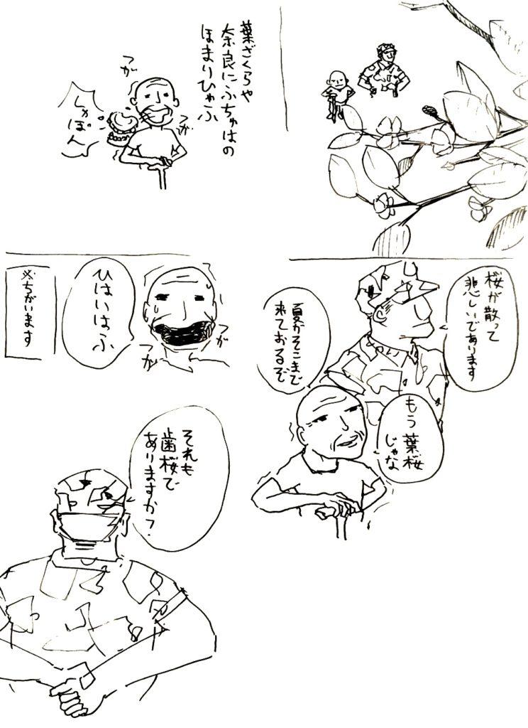 18_himoshi