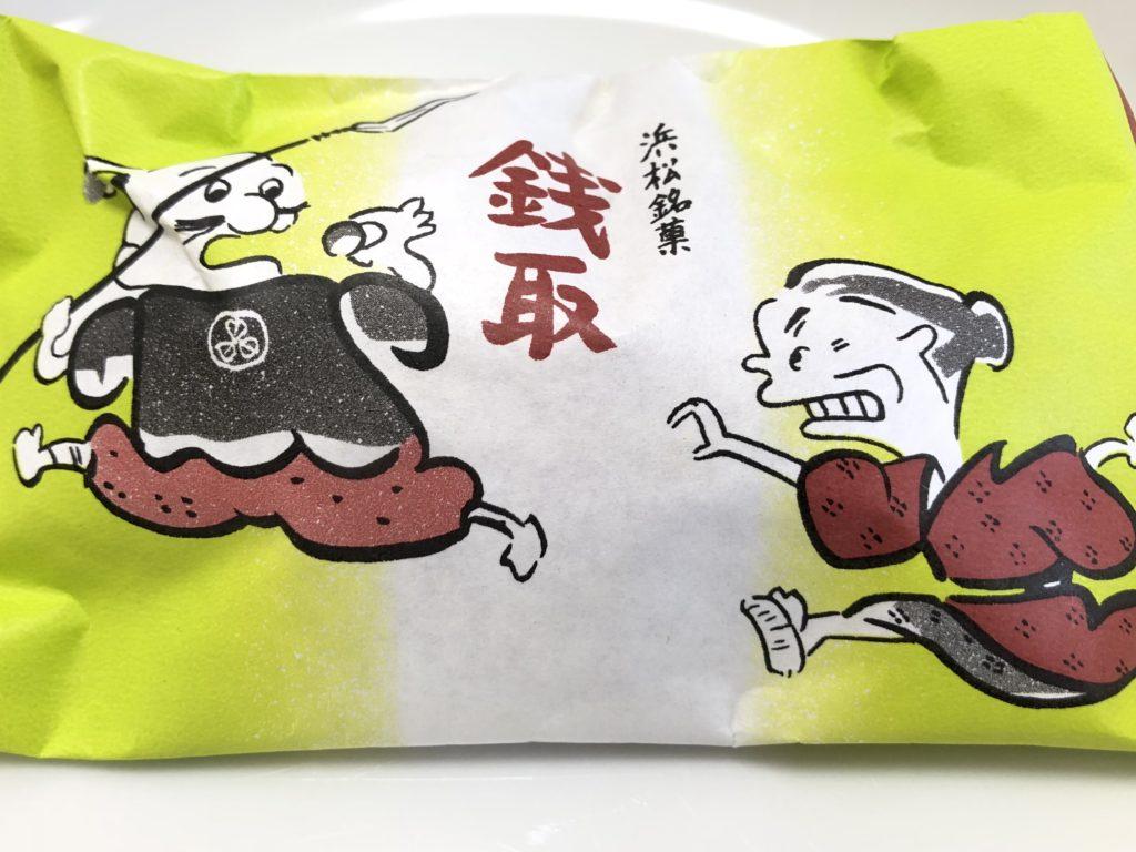 小豆餅と銭取 徳川家康 伝説 諸説あり