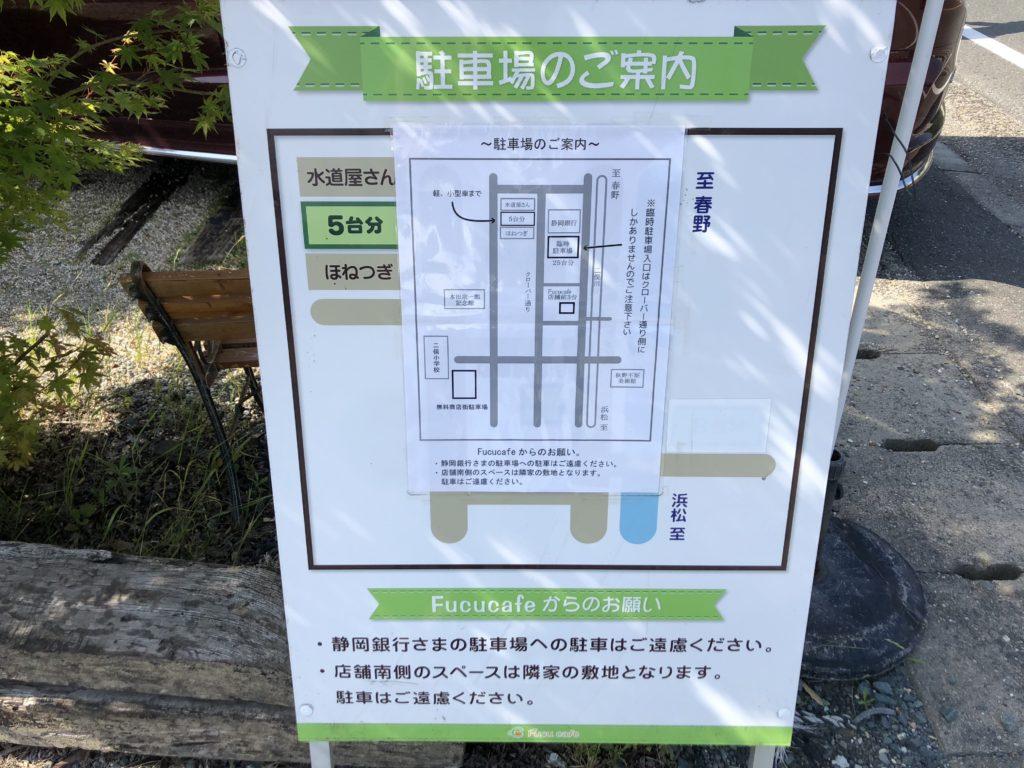 Fucu cafe(ふくカフェ) 駐車場