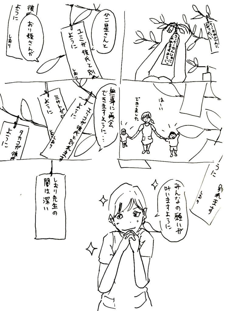 31_himoshi