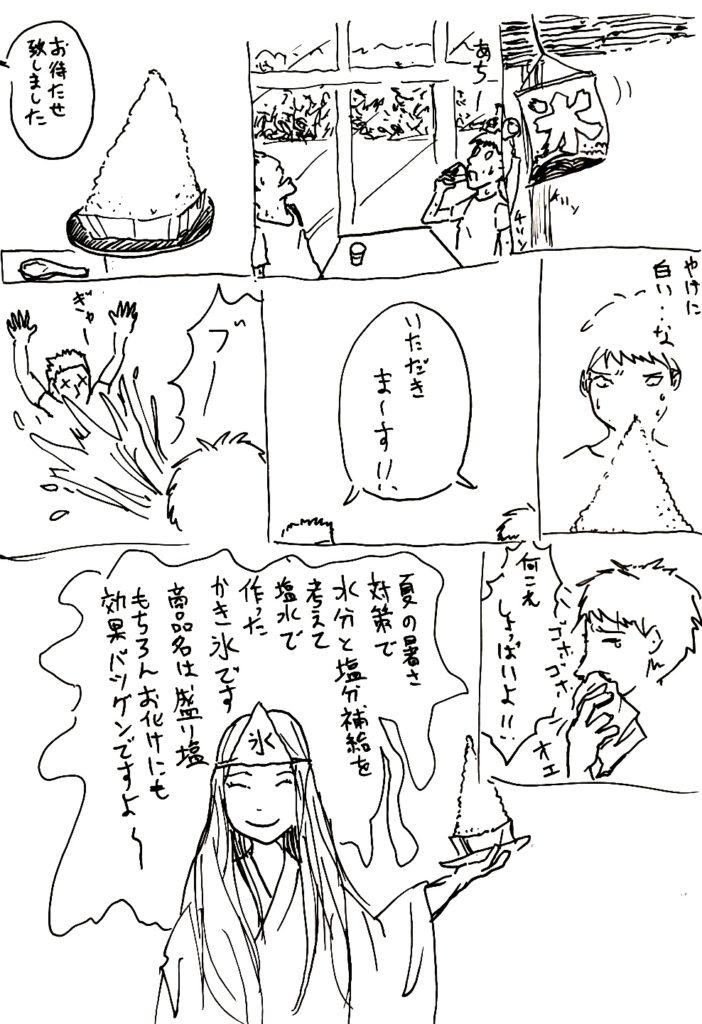 35_himoshi
