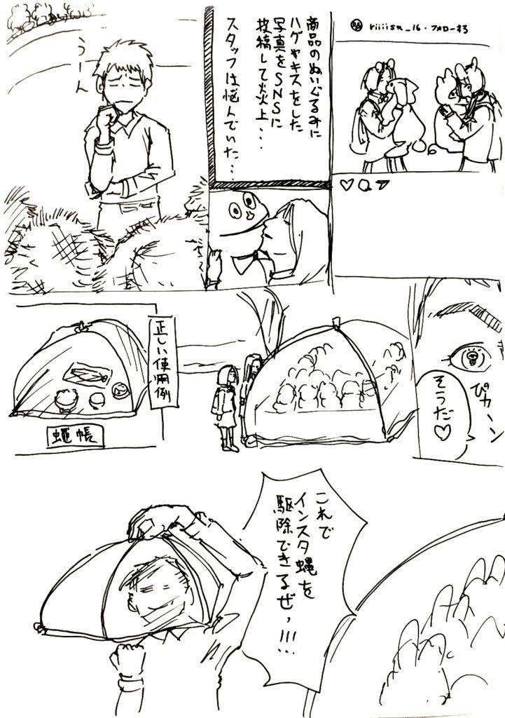 41_himoshi