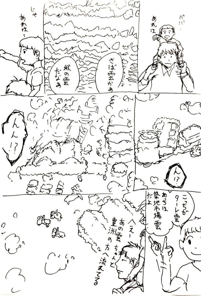 43_himoshi