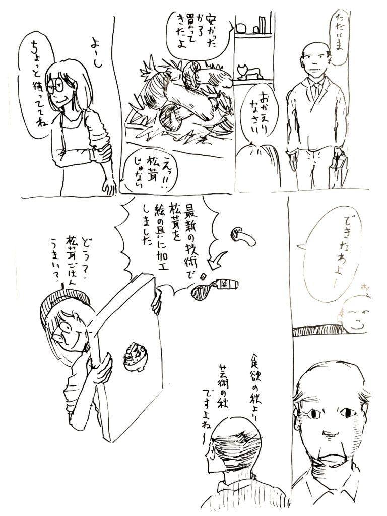45_himoshi
