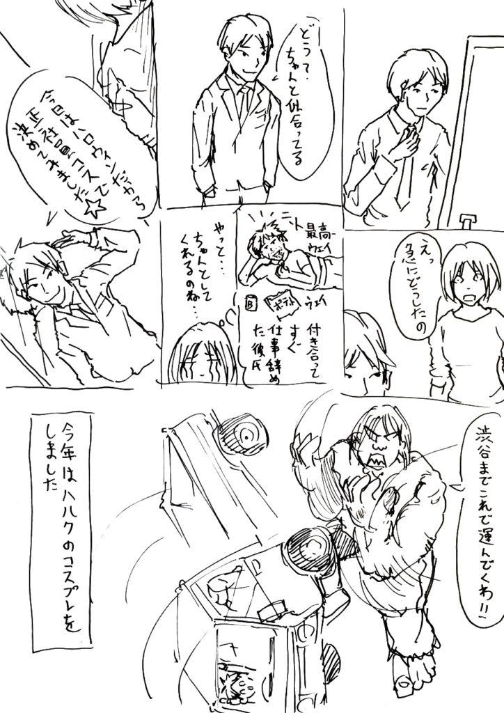 46_himoshi