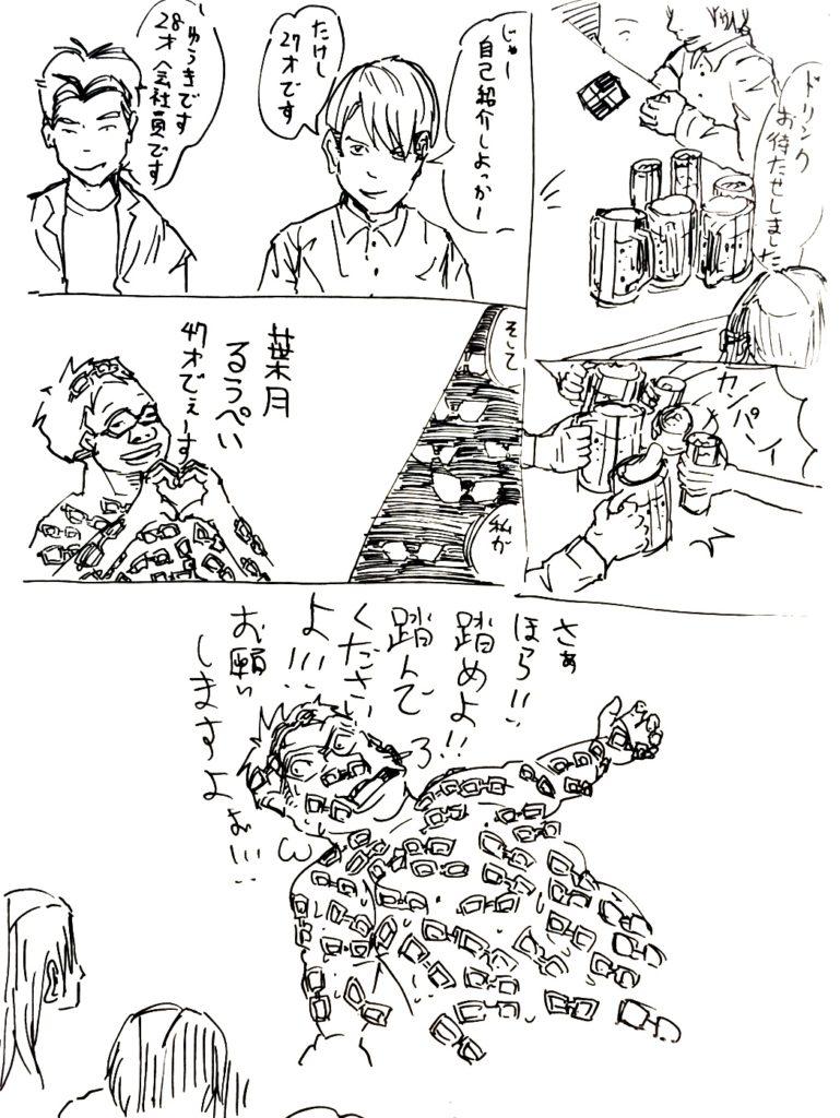 47_himoshi
