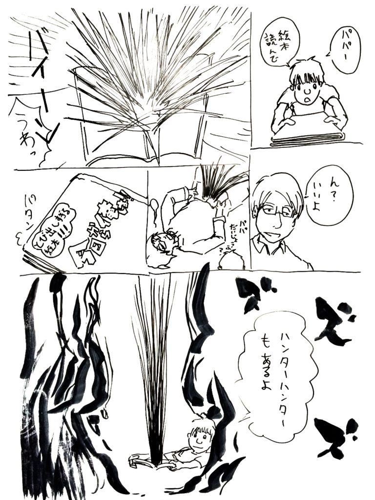 49_himoshi