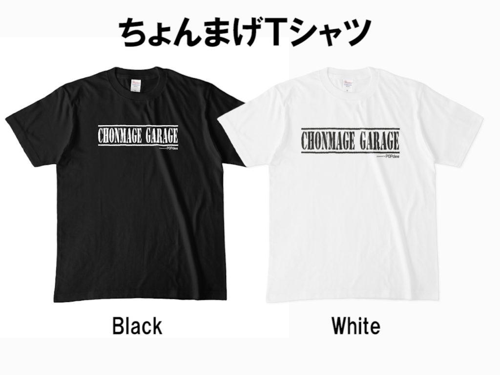 ちょんまげTシャツ