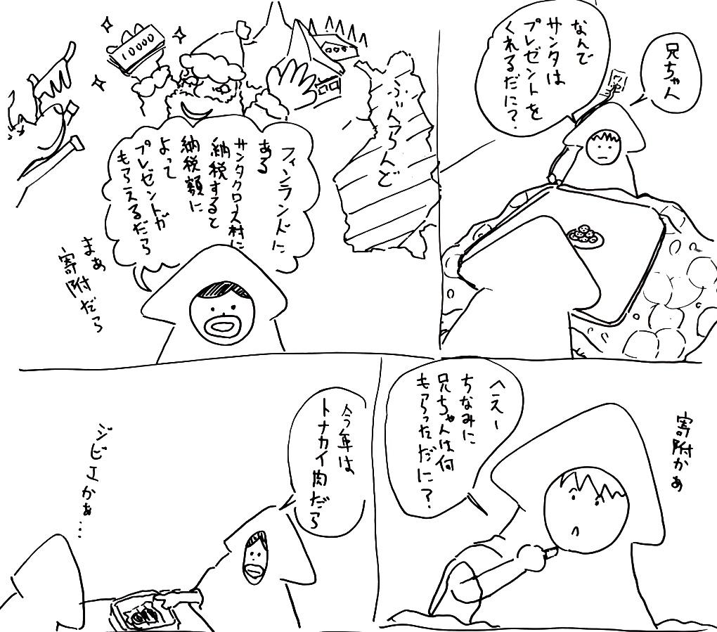54_himoshi