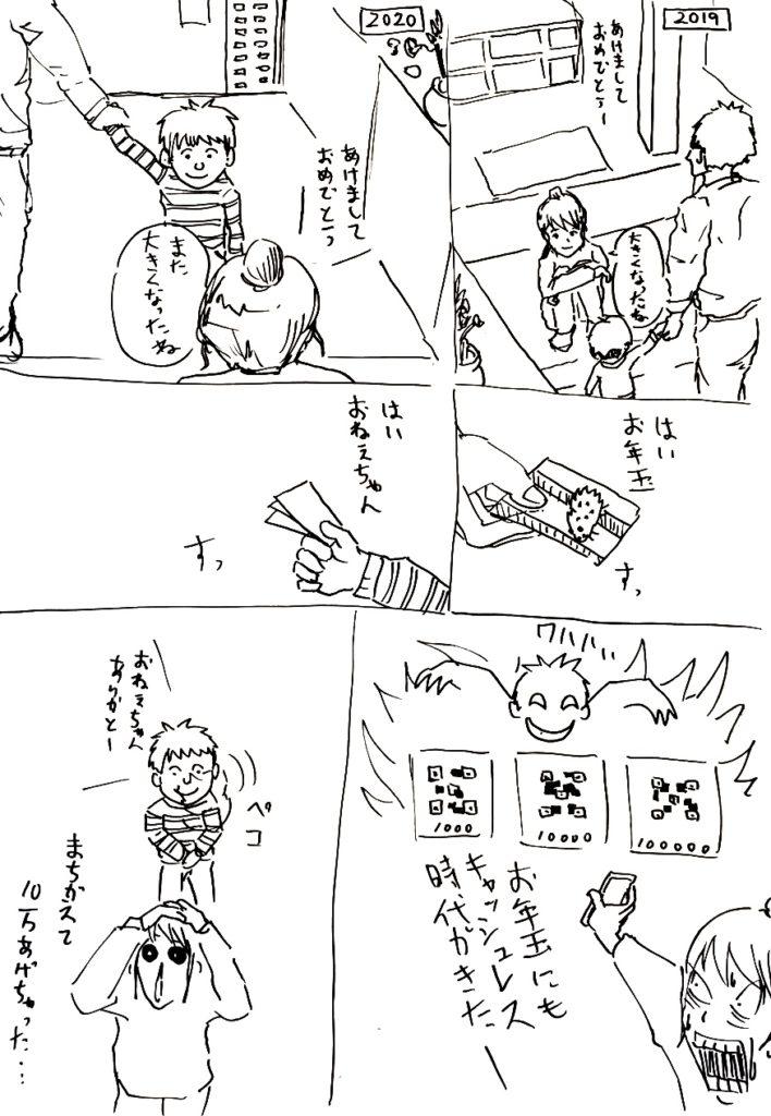55_himoshi