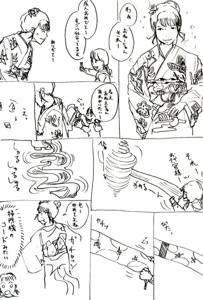 56_himoshi