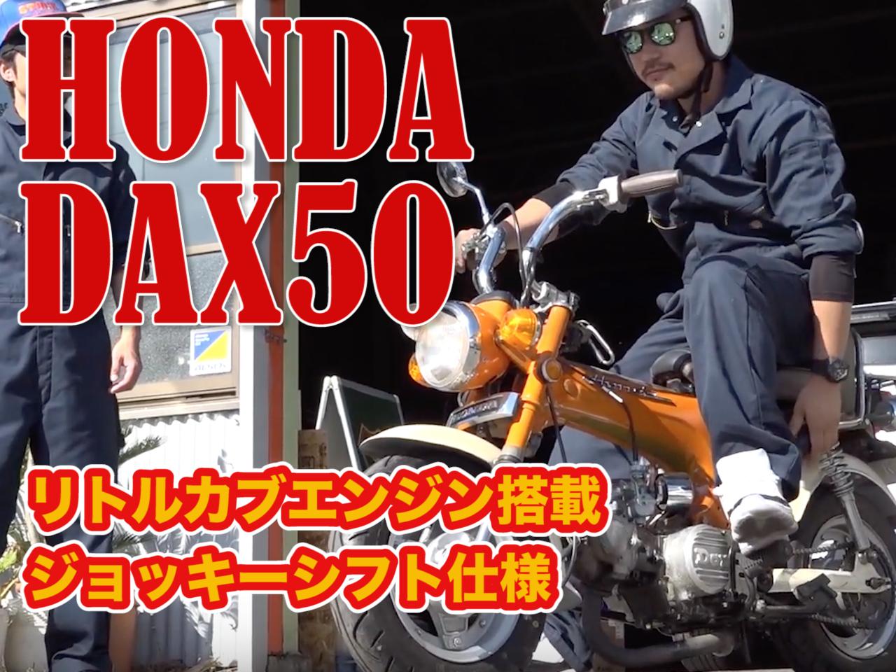 dax50 HONDA ちょんまげガレージ