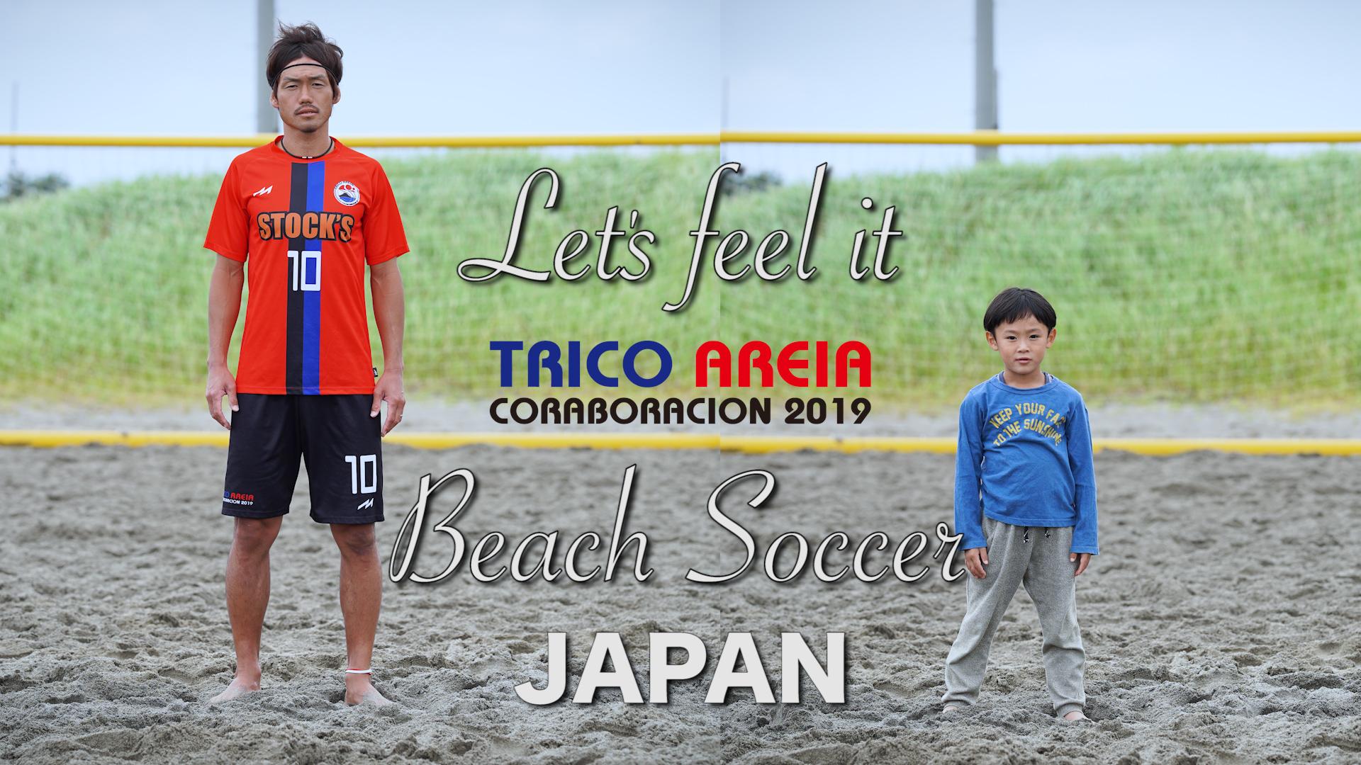 TORICOAREIA トリコアレイア ビーチサッカー beachsoccer