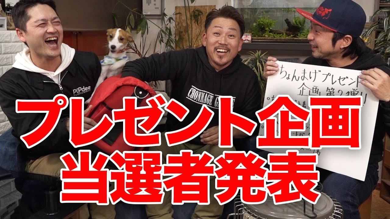 【当選発表】全国のちょんまげファン達へプレゼントだぜ!!【ちょんまげガレージ – CHONMAGE GARAGE】