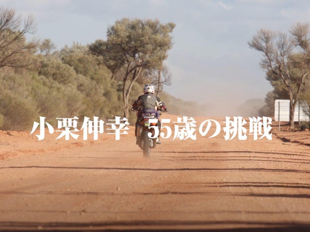 オグショー アフリカエコレース