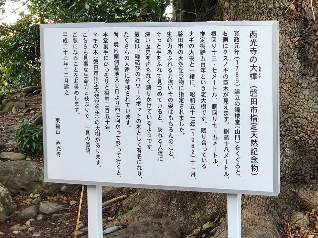 縁結び・恋愛成就 パワースポット 西光寺