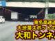 【東名高速 上り 渋滞ポイント】『大和トンネル』なぜ大渋滞する?原因は視覚トリックか?