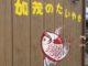 【磐田】秋冬限定オープン!人気の「加茂のたいやき」 ー 磐田市加茂