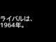 <話題のCM>「ライバルは、1964年」星野源「Hello Song」楽曲・ナレーションを担当