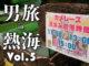 【男旅 in 熱海 Vol.5】「熱海を満喫する男たち」モヤさま2で話題の「カメレースとカメボーイ」iZooで流暢なMCを楽しむ