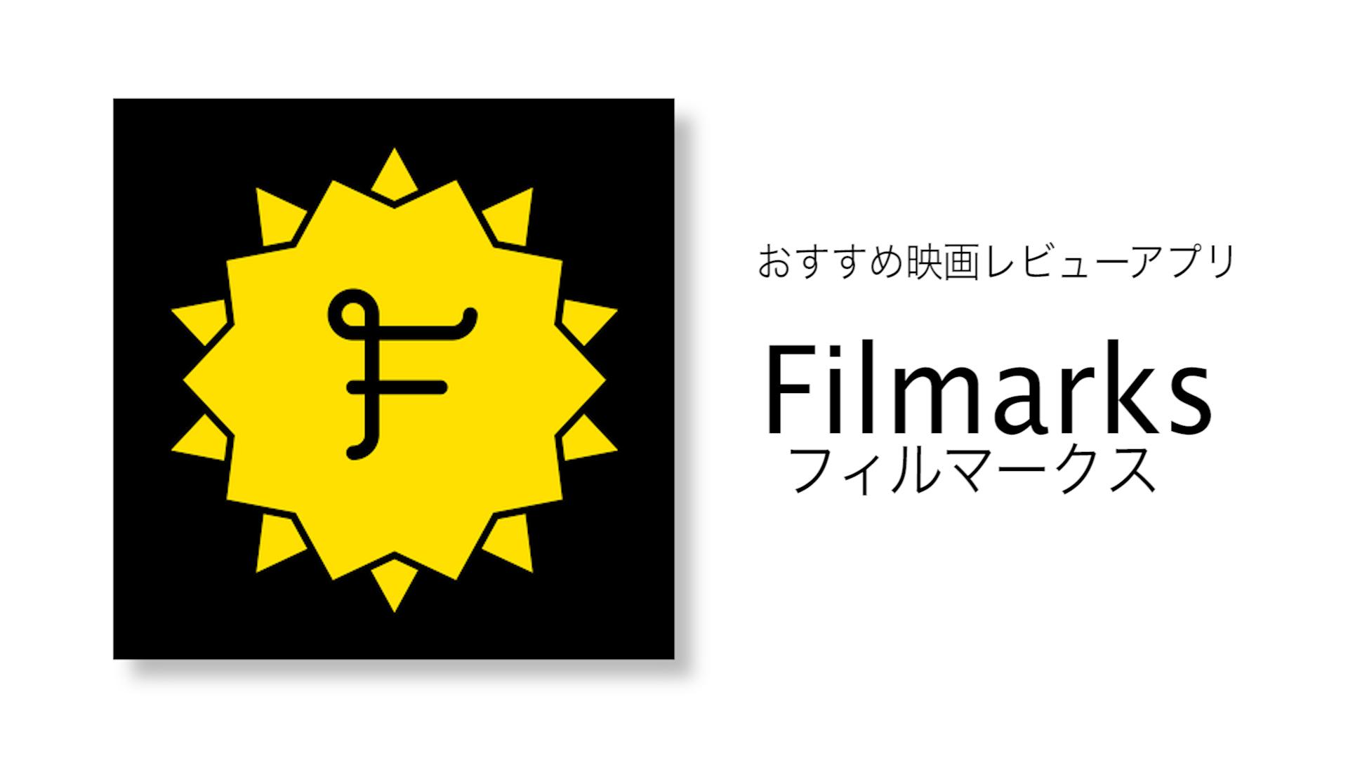 フィルマークス 映画レビュー アプリ