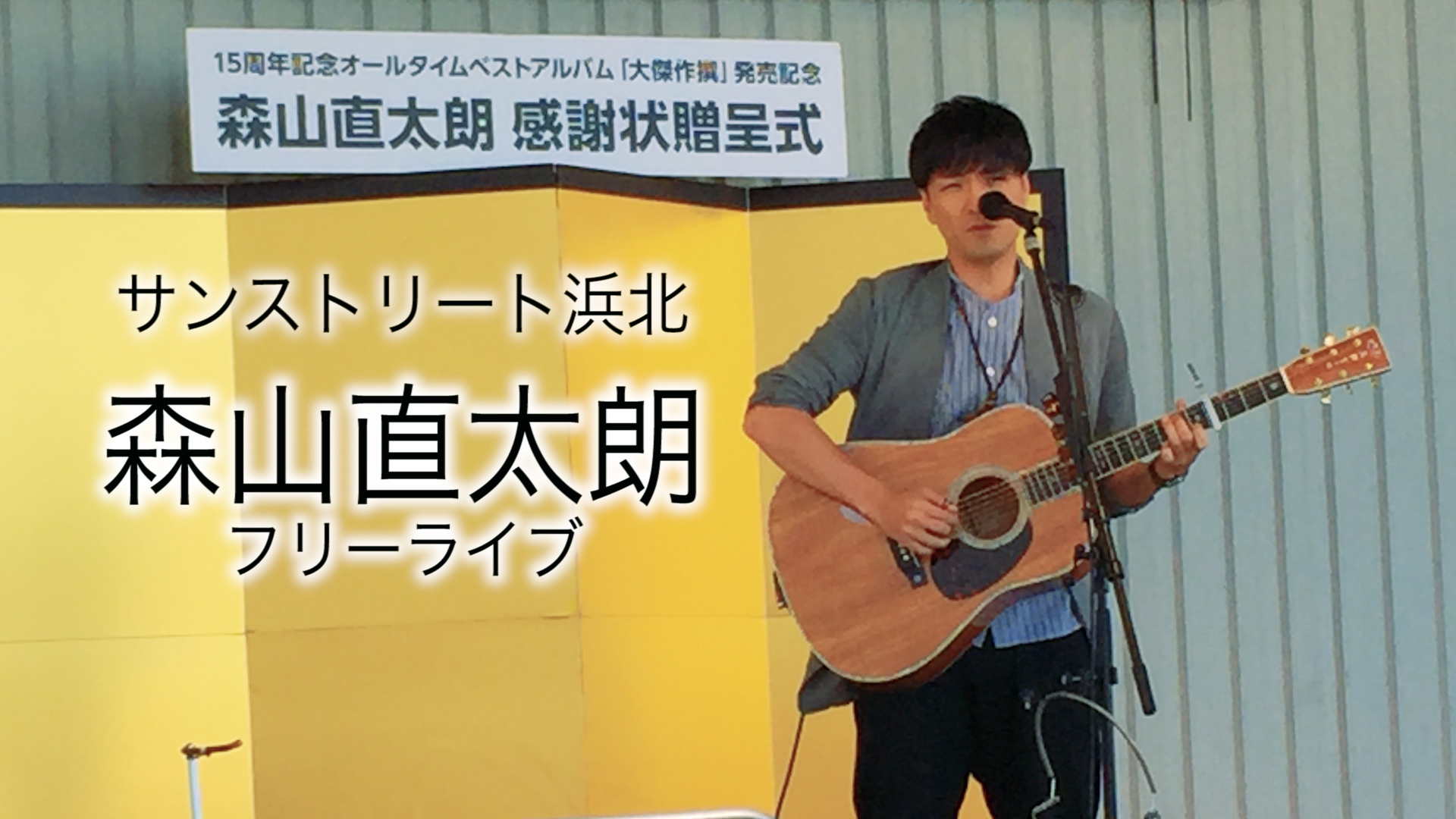 森山直太朗 ライブ