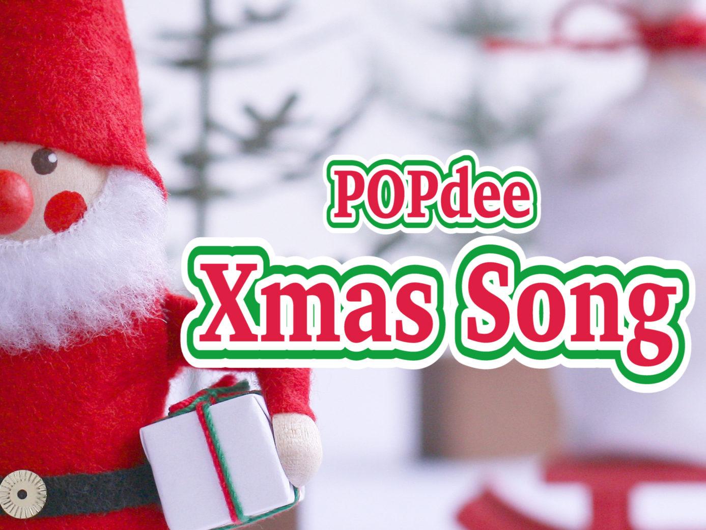 クリスマスソング Xmas songs