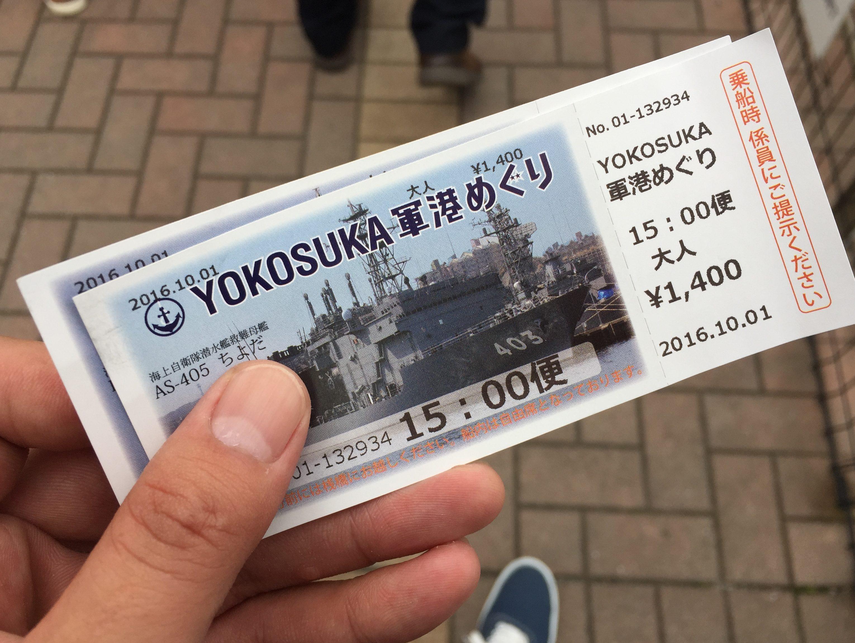 横須賀 軍港めぐり