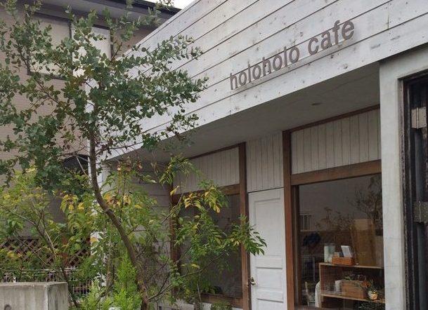 holoholo cafe ホロホロカフェ