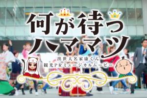 浜松市PR動画