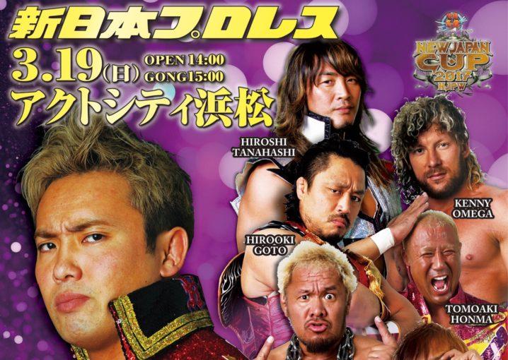 新日本プロレス 浜松 アクトシティ