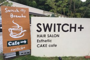 袋井 カフェ SwitchBranche スウィッチ プラス
