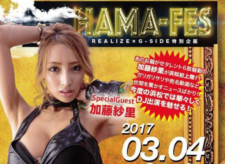 加藤紗里 浜松 DJ イベント