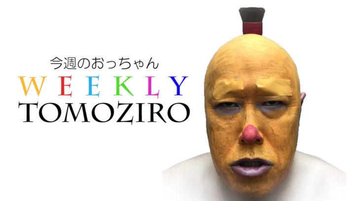 weekly tomoziro 今週のおっちゃん