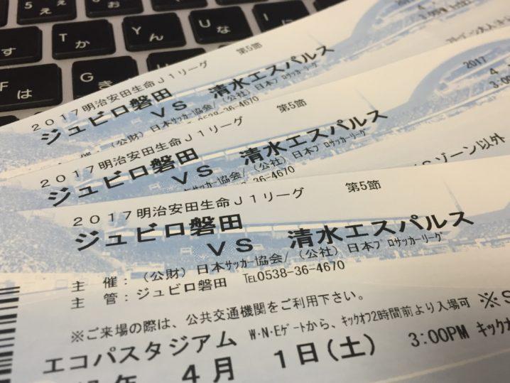 静岡ダービー ジュビロ磐田 清水エスパルス