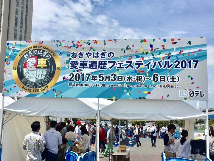 おぎやはぎの愛車遍歴フェスティバル2017