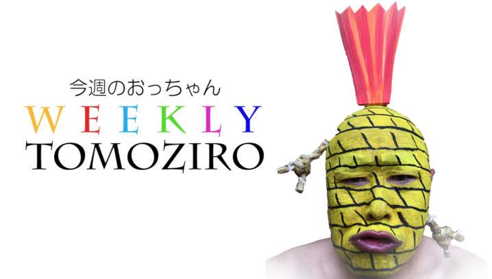 今週のおっちゃん WEEKLY TOMOZIRO