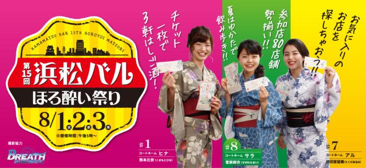 浜松バル ほろ酔い祭り 2017年